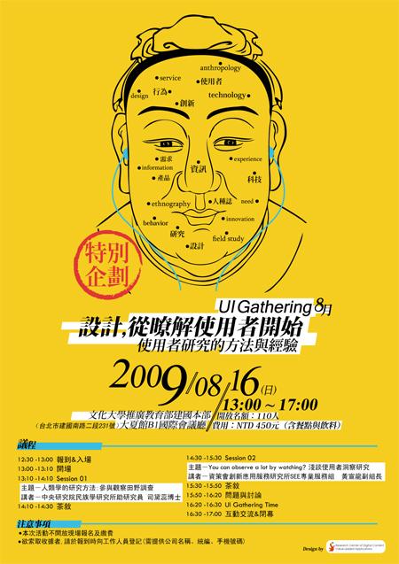 ui_gathering_2009_august_08.jpg